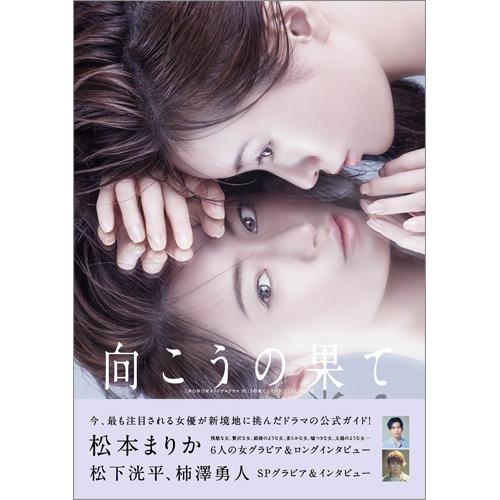 「WOWOWオリジナルドラマ 向こうの果て」OFFICIAL BOOK