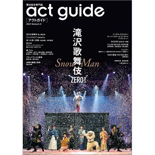 act guide[アクトガイド] 2021 Season 8