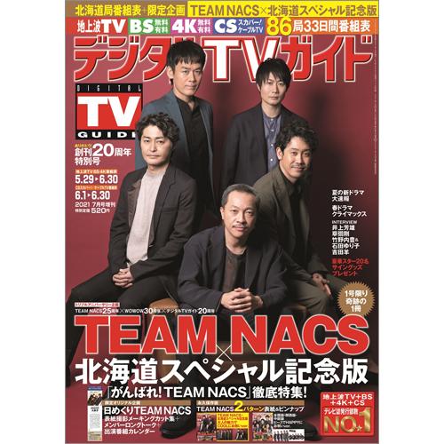 デジタルTVガイド全国版2021年7月号増刊 TEAM NACS×北海道スペシャル記念版