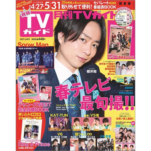月刊TVガイド2021年6月号