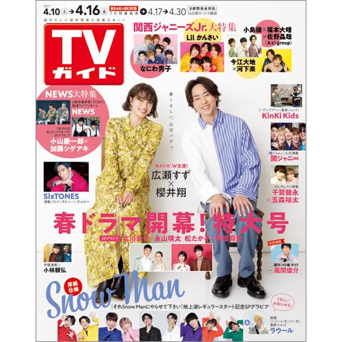 TVガイド   2021年4月16日号