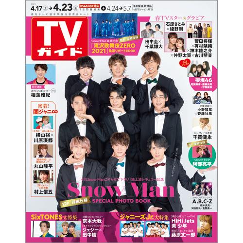 TVガイド   2021年4月23日号