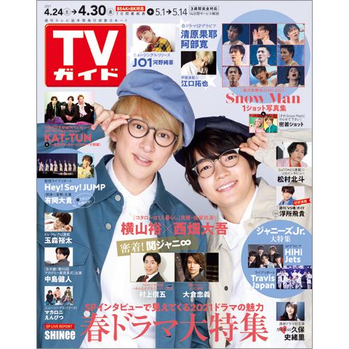 TVガイド   2021年4月30日号