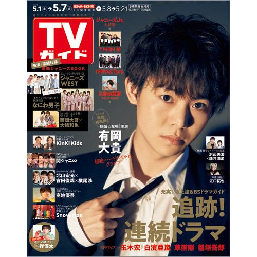 TVガイド   2021年5月7日号