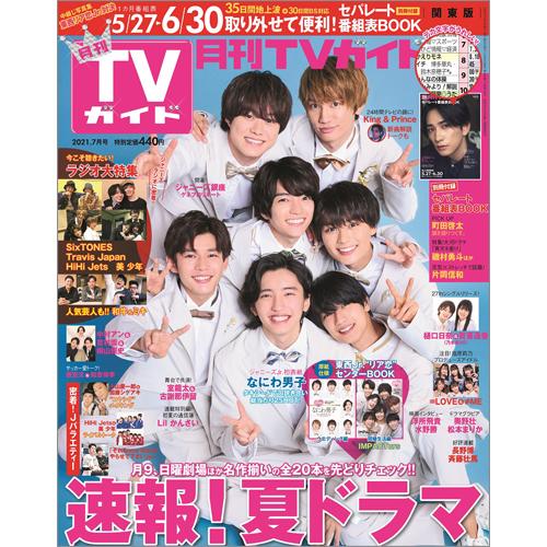 月刊TVガイド2021年7月号