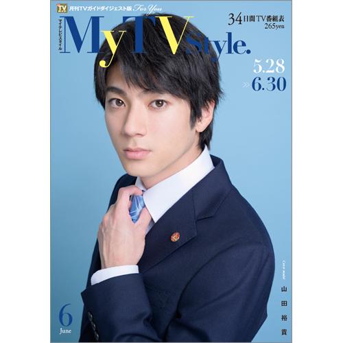 My TV Style No.038 2021年6月号