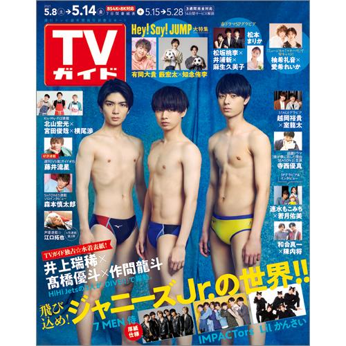 TVガイド   2021年5月14日号