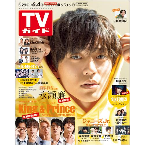 TVガイド   2021年6月4日号