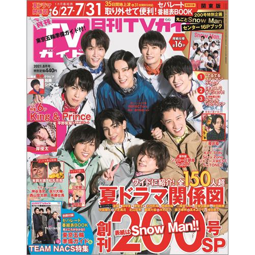 月刊TVガイド2021年8月号