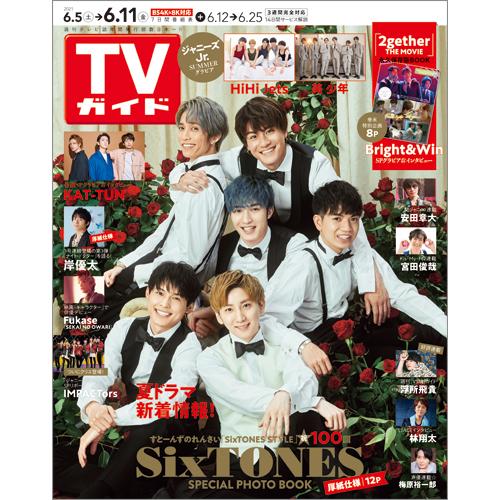 TVガイド   2021年6月11日号