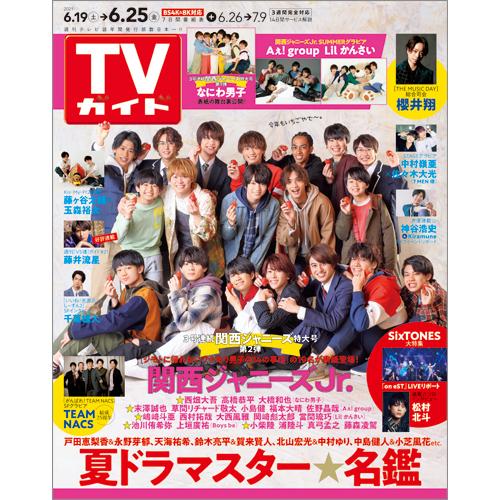 TVガイド   2021年6月25日号