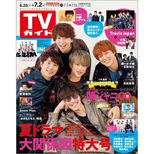 TVガイド   2021年7月2日号
