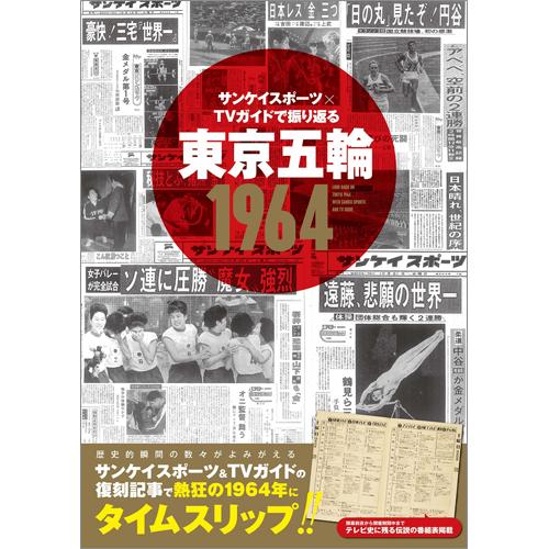 サンケイスポーツ×TVガイドで振り返る 東京五輪1964