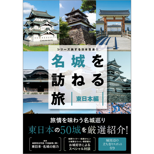 シリーズ旅する日本百選① 名城を訪ねる旅 東日本編