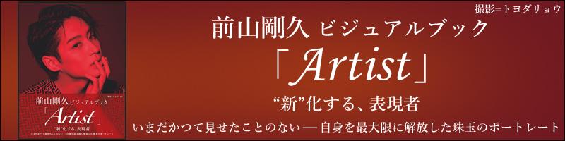前山剛久ビジュアルブック「Artist」