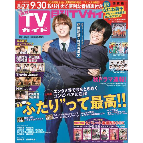 月刊TVガイド2021年10月号