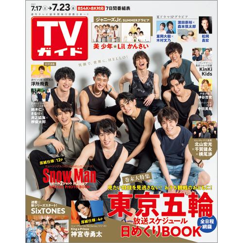 TVガイド   2021年7月23日号
