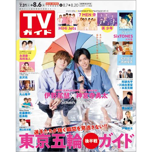 TVガイド   2021年8月6日号