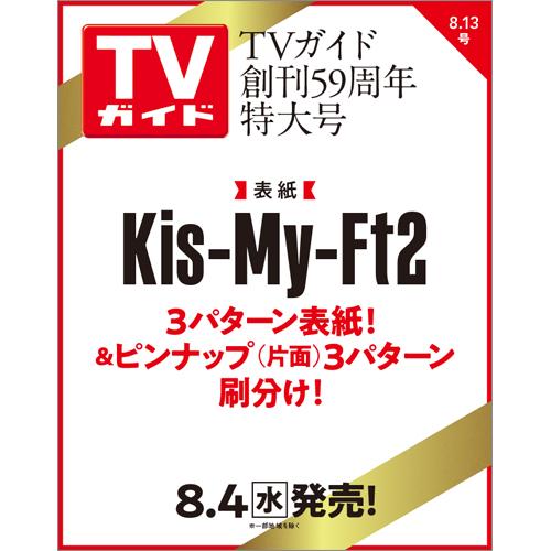 【セット販売】TVガイド2021年8/13号 Kis-My-Ft2 表紙3種類セット