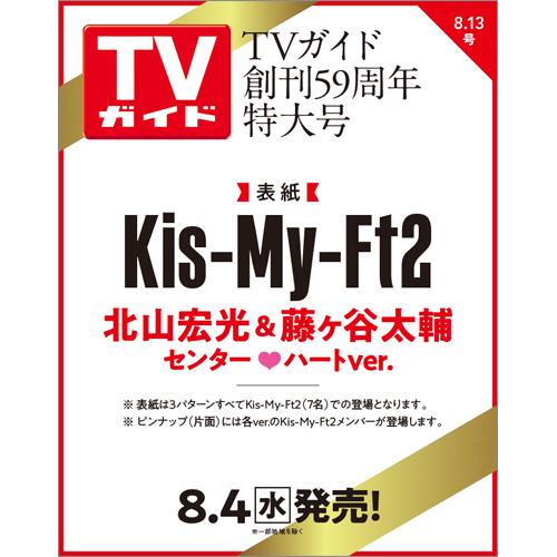 TVガイド   2021年8月13日号