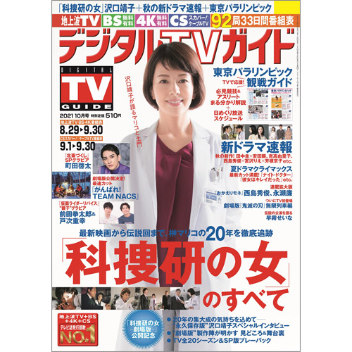 デジタルTVガイド 2021年10月号