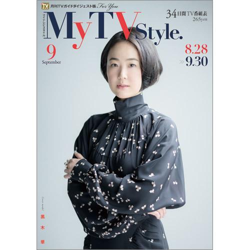 My TV Style No.041 2021年9月号