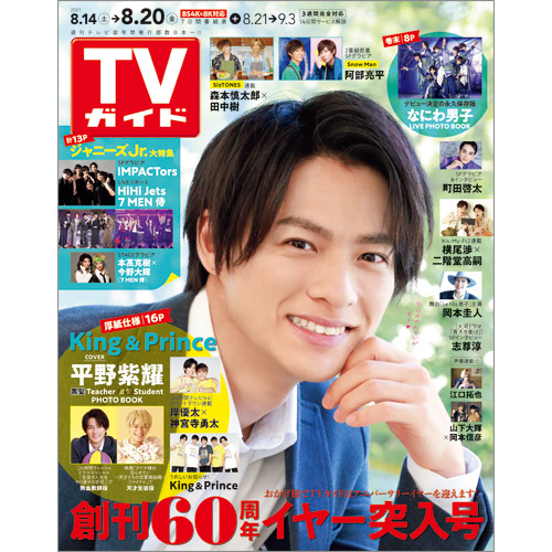 TVガイド   2021年8月20日号