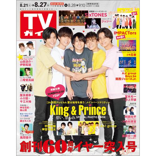 TVガイド   2021年8月27日号