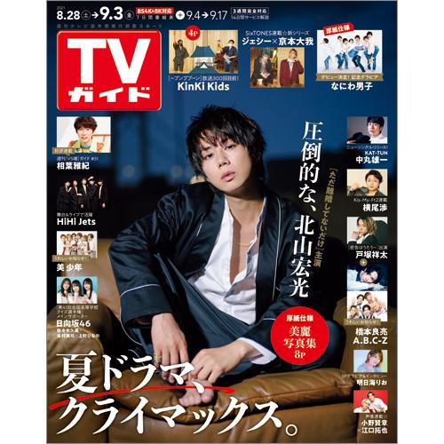 TVガイド   2021年9月3日号