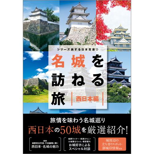 シリーズ旅する日本百選② 名城を訪ねる旅 西日本編