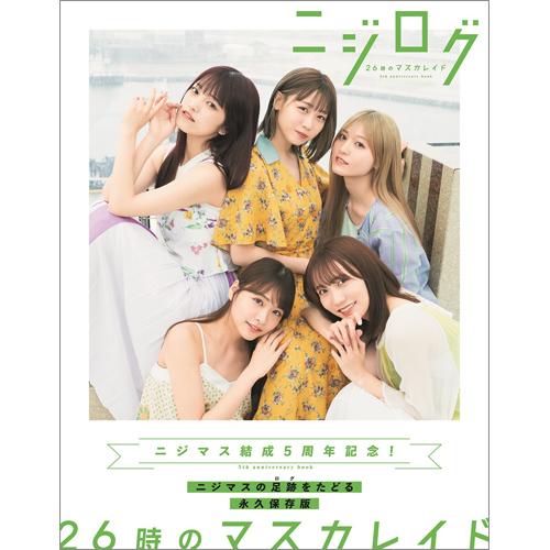 26時のマスカレイド 5th anniversary book ニジログ