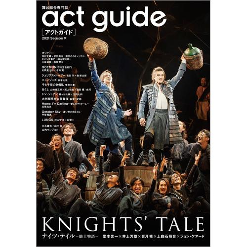 act guide[アクトガイド] 2021 Season 9