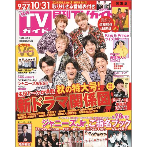 月刊TVガイド2021年11月号