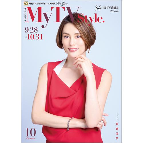 My TV Style No.042 2021年10月号