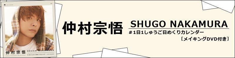 仲村宗悟 #1日1しゅうご日めくりカレンダー