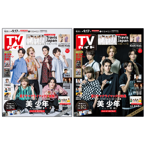 【セット販売】TVガイド2021年2021年9月17日号 美 少年 表紙2種類セット