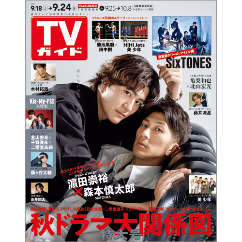 TVガイド   2021年9月24日号