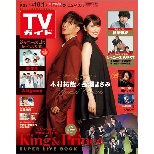 TVガイド   2021年10月1日号