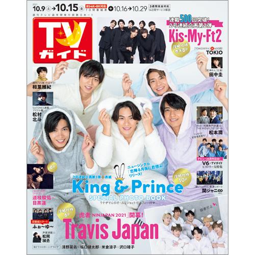 TVガイド   2021年10月15日号