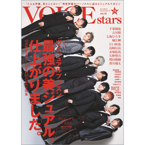 TVガイドVOICE STARS vol.19