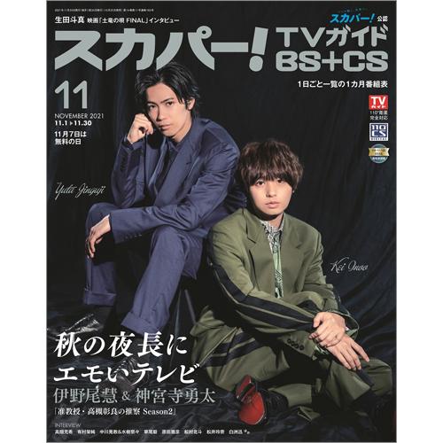 スカパー!TVガイドBS+CS 2021年11月号