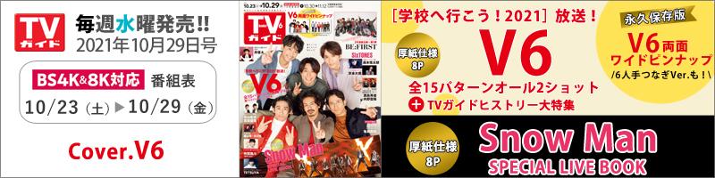TVガイド   2021年10月29日号