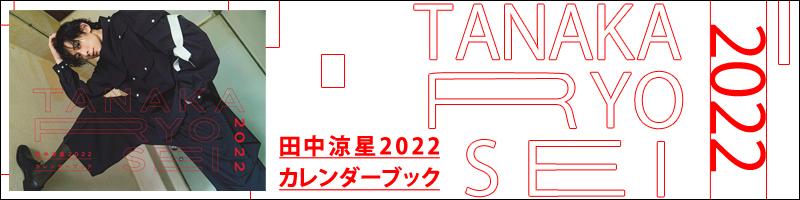 田中涼星2022カレンダーブック
