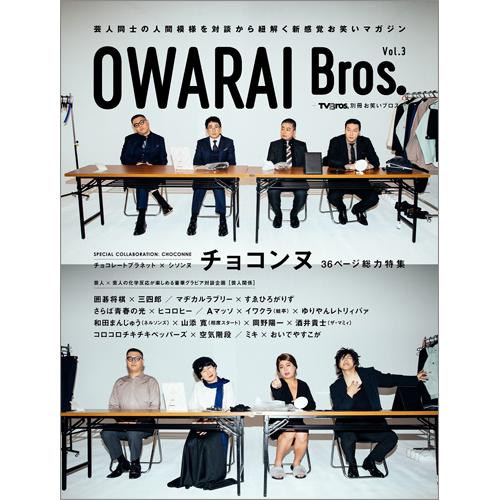 OWARAI Bros. Vol.3 -TV Bros.別冊お笑いブロス-