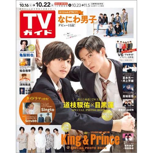 TVガイド   2021年10月22日号
