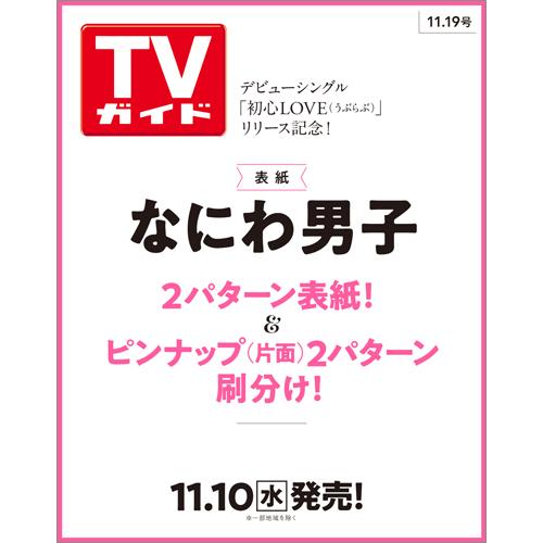 【セット販売】TVガイド2021年2021年11月19日号 なにわ男子 表紙2種類セット