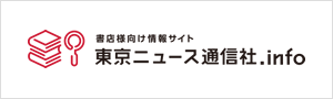 書店様向け情報サイト東京ニュース通信社.info