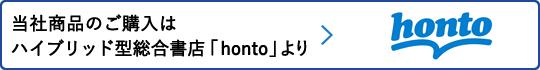 ご購入はハイブリッド型総合書店「honto」から!