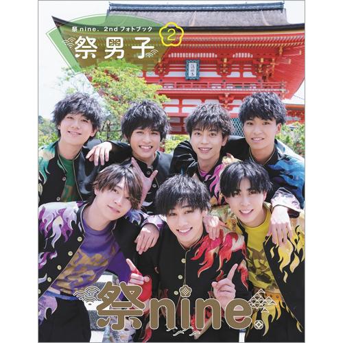 祭nine. 2ndフォトブック「祭男子2」