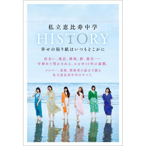 私立恵比寿中学HISTORY 幸せの貼り紙はいつもどこかに